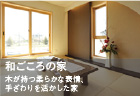 和ごころの家