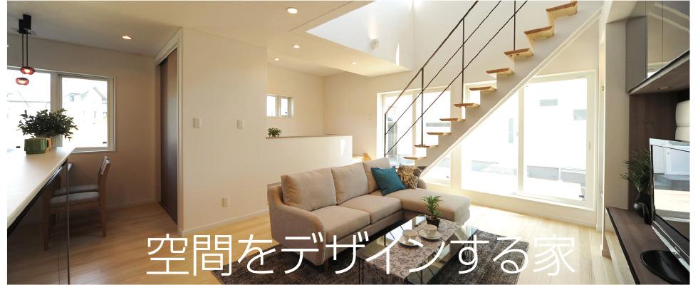 空間をデザインする家