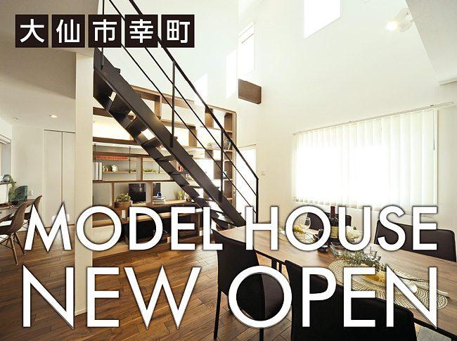 大仙市幸町モデルハウスオープン