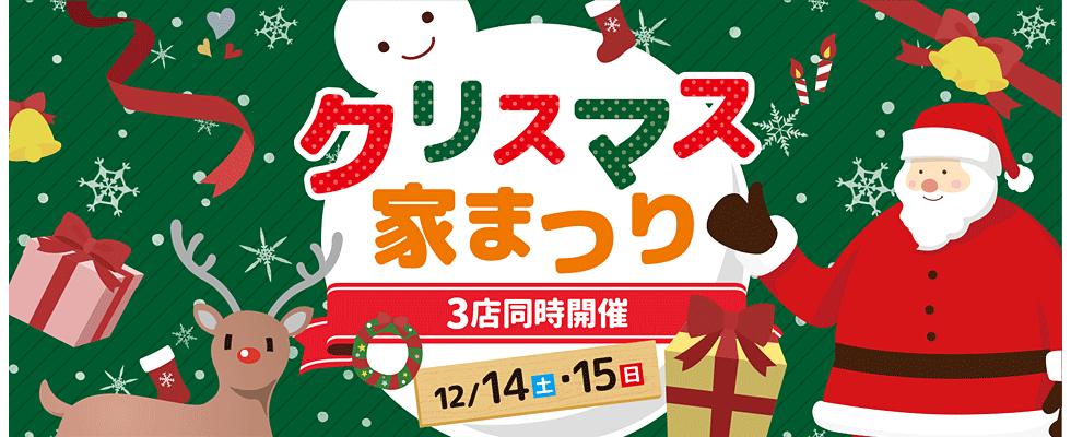 クリスマス家まつり開催!