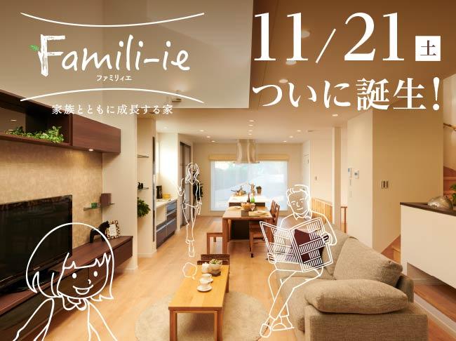 家族とともに成長する家「Famili-ie」