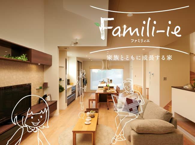 家族とともに成長する家