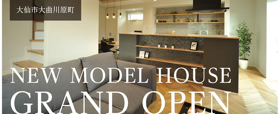 河原町モデルハウスグランドオープン!