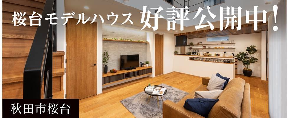 秋田市桜台モデルハウス1/9グランドオープン!