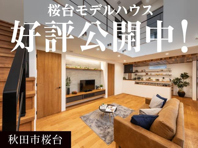 秋田市桜台モデルハウス好評公開中!