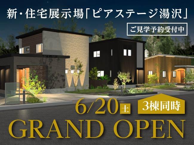 新・住宅展示場 「ピアステージ湯沢」GRAND OPEN!!