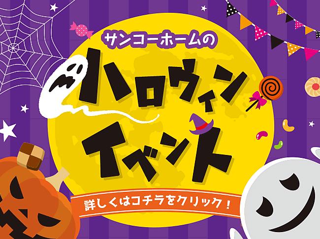 ハロウィンイベント開催!